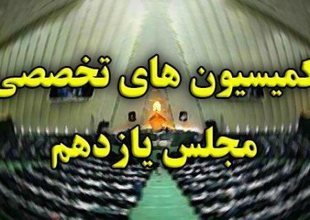اعضای ۹ کمیسیون تخصصی یازدهمین دوره مجلس شورای اسلامی مشخص و نهایی شدند