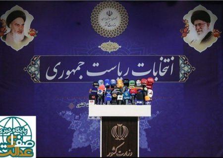 انتخابات ۱۴۰۰/ ثبتنام از داوطلبان ریاست جمهوری به پایان رسید