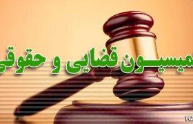 بررسی طرح ممنوعیت خروج مسئولان نظام پس از اتمام مسئولیت از کشور تا سپری شدن مراحل قانونی