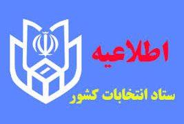اسامی نامزدهای انتخابات میاندورهای خبرگان رهبری منتشر شد