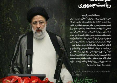 متن سوگندنامهی سید ابراهیم رئیسی به عنوان رئیس جمهور دولت سیزدهم