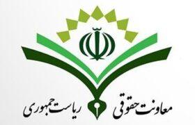 معاونت حقوقی رئیسجمهور در نامهای خطاب به دادستان عمومی و انقلاب تهران از شکایات این معاونت علیه رسانهها اعلام گذشت کرد